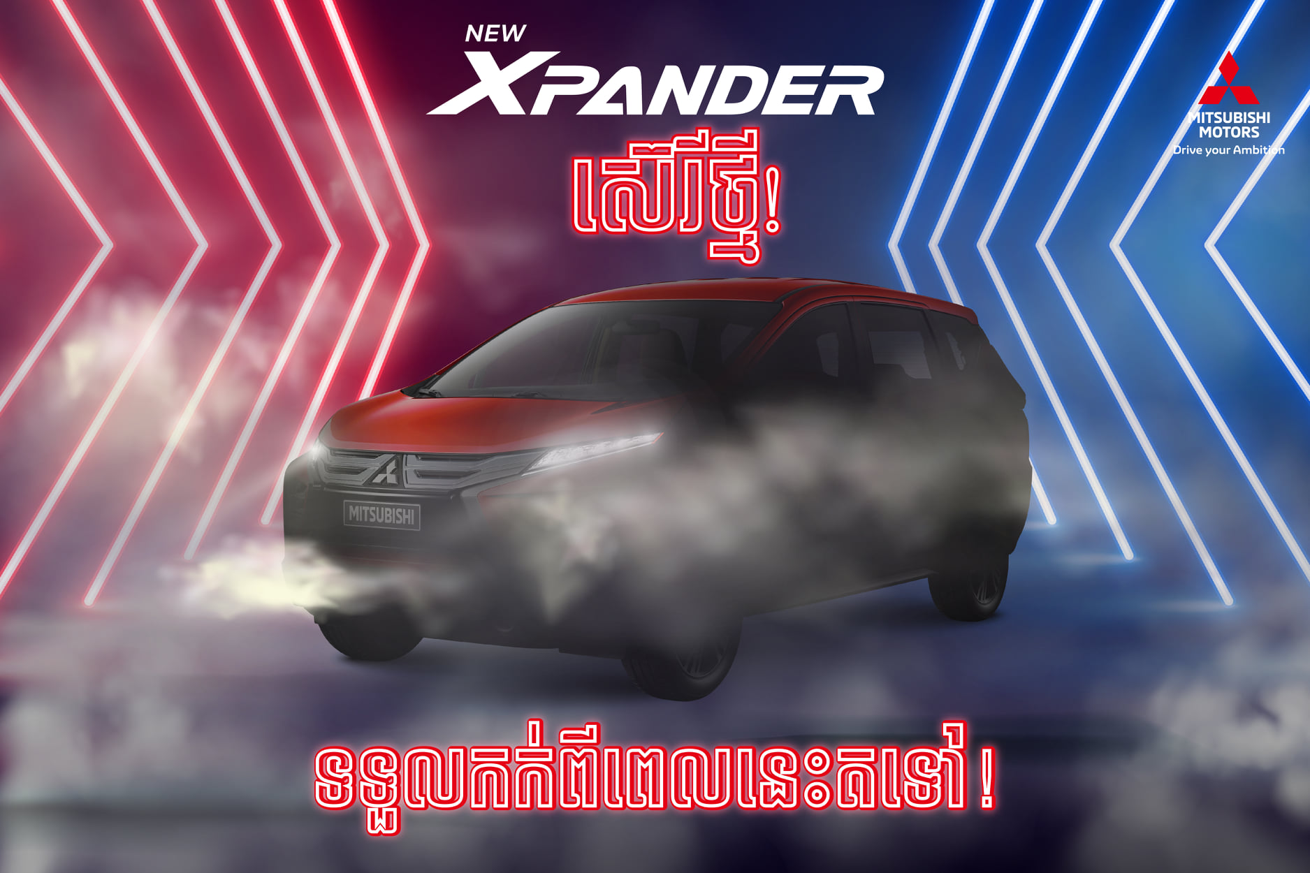 New model of Xpander is now opened for Pre-order