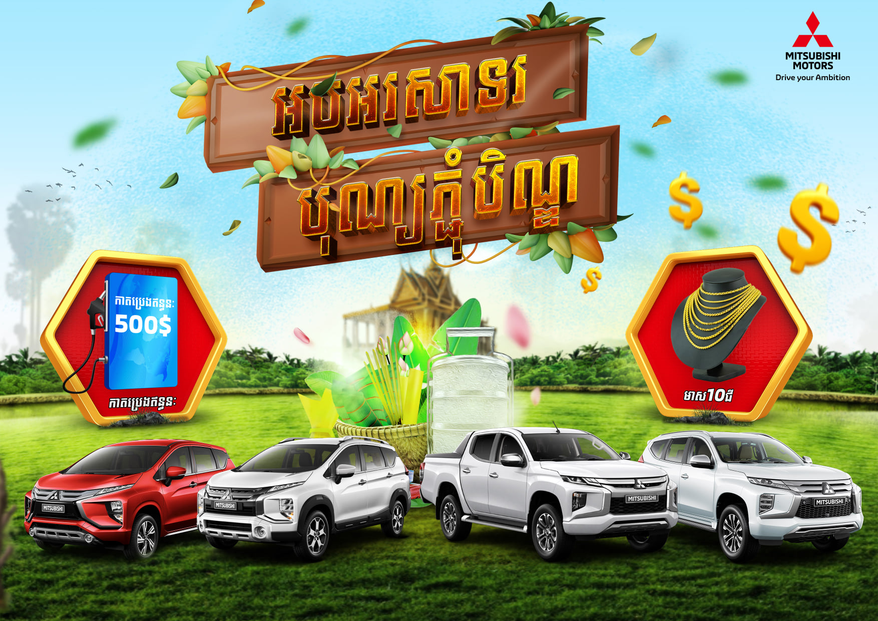 Pchum Ben Special Promotion from Mitsubishi