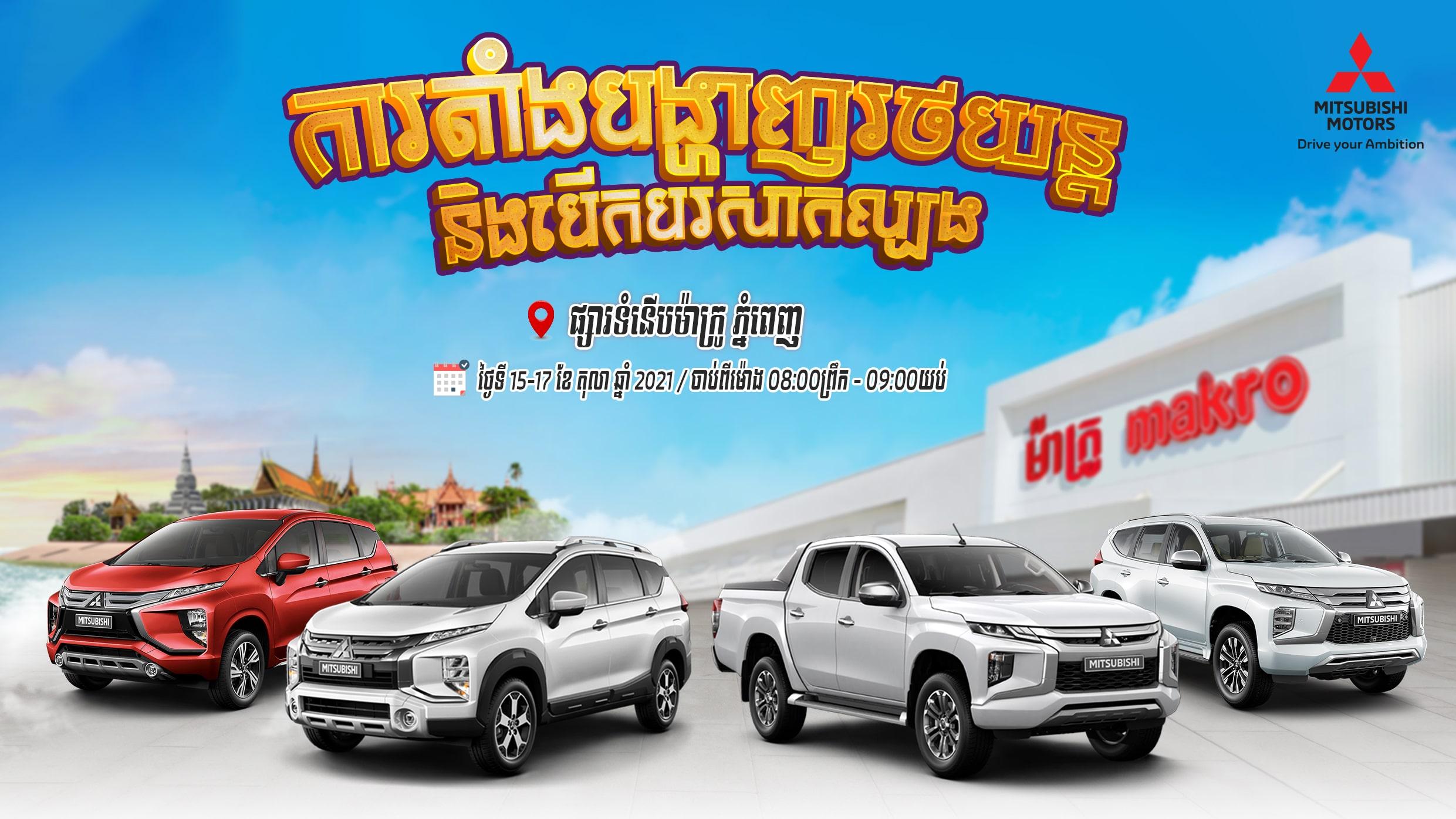 Car Display at Makro Phnom Penh